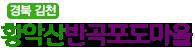 경북 김천 황악산반곡포도 정보화마을